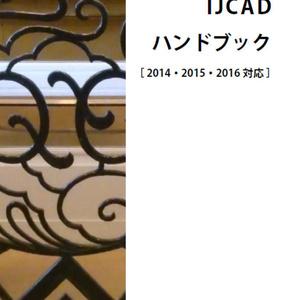 基礎からおぼえる IJCAD ハンドブック  [2014・2015・2016対応]
