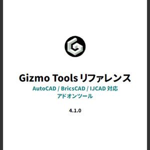 Gizmo Tools リファレンス