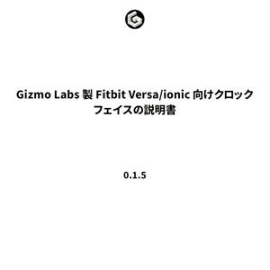 Gizmo Labs 製 Fitbit Versa/ionic 向けクロックフェイス説明書