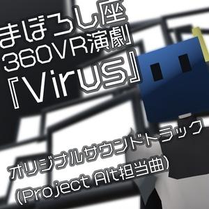 『Virus』オリジナルサウンドトラック(Project Alt担当曲)