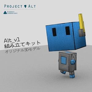 Alt_v1組み立てキット(3Dモデル)