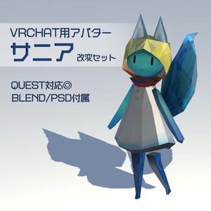 【VRChat向け3Dモデル】サニア  改変セット