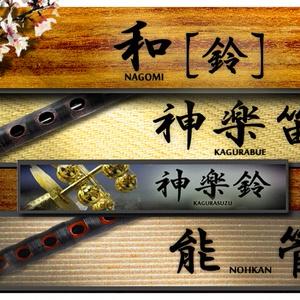神楽笛・能管音源セット NAGOMI - 和 - [鈴] for KONTAKT (限定特典あり)