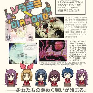 異色ノベルゲーム『ソラミミ×DIAMOND』パッケージ版