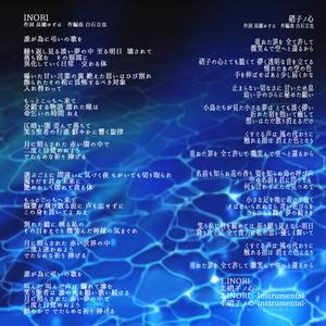 INORI CD