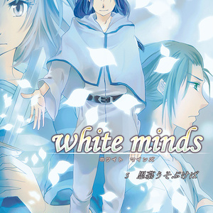 white minds 第5巻