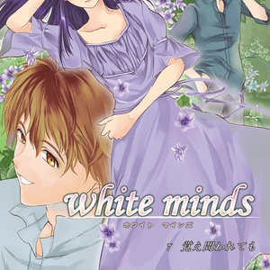 white minds 第7巻