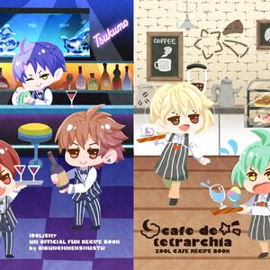 【普通郵便発送】【食器付限定版】cafe de tetrarchia
