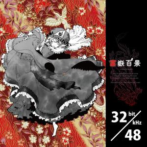 『燕』(高解像度デジタルデータ/32bit/48kHz/.wav)