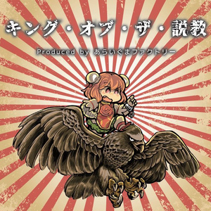 あらいぐま入門用セット(2019秋季例大祭/紅楼夢プチ復刻版)
