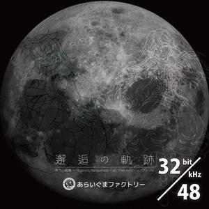 Apollo XⅢ(高解像度デジタルデータ/32bit/48kHz/.wav)