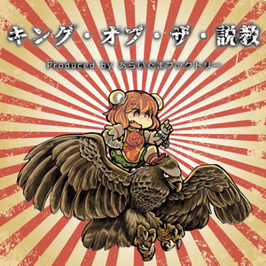 キング・オブ・ザ・説教 【BOOTH DL版】
