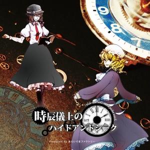 時辰儀上のハイドアンドシーク【BOOTH DL版簡易パッケージ】