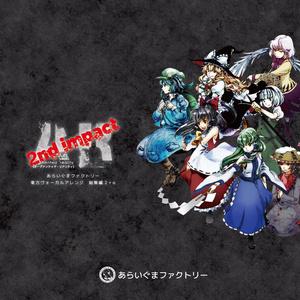 AR【オーグメンテッド・リアリティ】 2nd impact