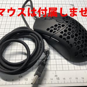 パラコードマウスケーブル『Limp Cable』(受注生産)