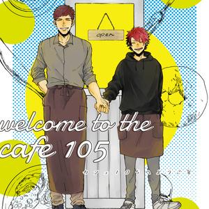 カフェ105へようこそ