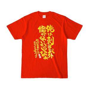 新・刺す以外能がないTシャツ(赤&緑)