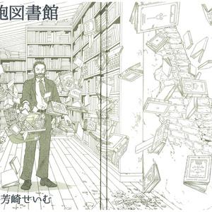 【再版】鞄図書館