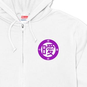 曖色ジップ (紫)