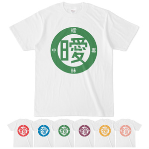 曖丁<色ロゴ>緑