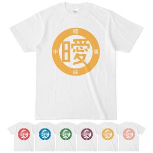 曖丁<色ロゴ>黄