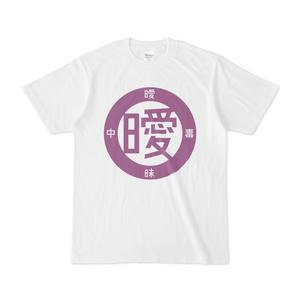 曖丁<紫>色ロゴ