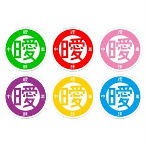曖アクキ<色ロゴ>50*50