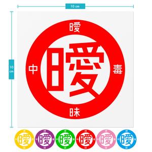 曖ステ<100*100>色ロゴ