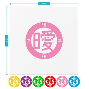曖ステ<55*55>色ロゴ
