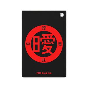 パスケ (赤×黒)