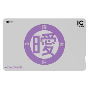 曖カード (紫)