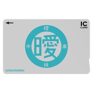 曖カード (青)