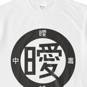 曖丁 (ホワイト)