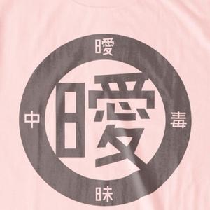 曖丁 (ライトピンク)