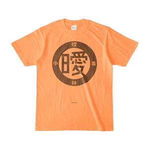 曖丁 (ライトオレンジ)