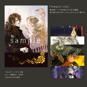 Vampire with Lily :吸血鬼と一つの出会いのイラスト集