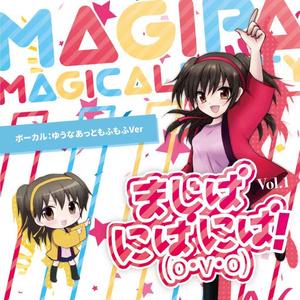 CD【まじぱにぱにぱ!】