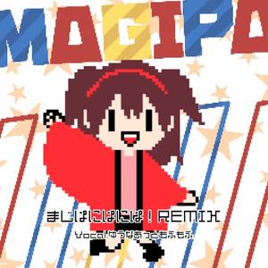 CD【まじぱにぱにぱ!REMIX】