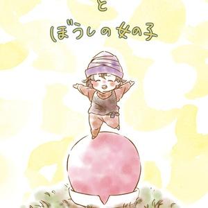【絵本】こびとのポックルとぼうしの女の子