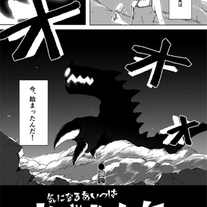 【漫画】気になるあいつは怪獣少年