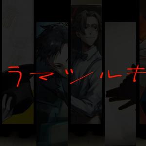 ドラマツルギイ(イラスト本)
