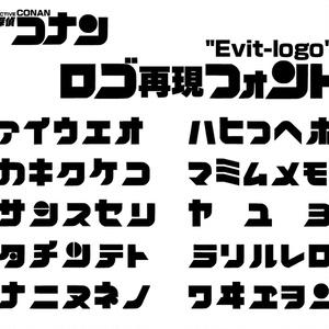 フリーフォント「Evit-logo」
