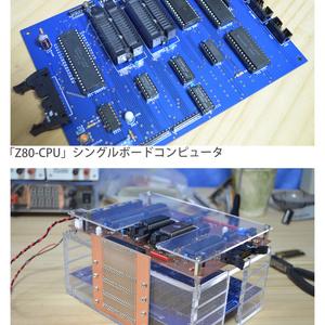 「Z80-CPU」でシングルボードコンピュータを作ろう
