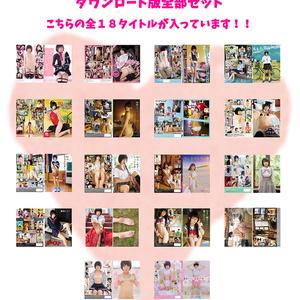 ROM写真集18本全部ダウンロード☆