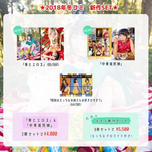 【NEW!!】2018冬コミ新作セット☆