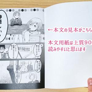 【漫画】『みたらし』