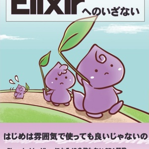 【PDF版】PhoenixLiveViewとNervesをさわるElixirへのいざない