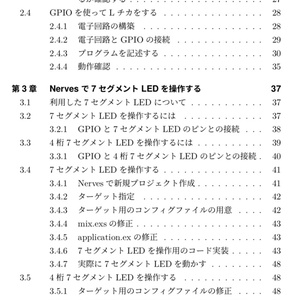 【PDF版】Elixirへのいざない2〜もっとNervesをさわる〜