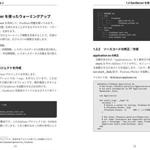 【お試し版】【PDF版】Elixirへのいざない2〜もっとNervesをさわる〜
