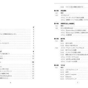 【PDF版】錬金術師見習いエリィと歩むたのしいElixir 〜Elixirへのいざない外伝〜